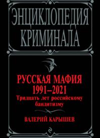 Русская мафия 1991-2021. Валерий Карышев
