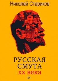 Русская смута XX века. Николай Стариков
