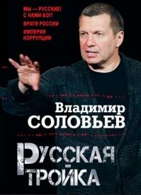 Русская тройка (сборник). Владимир Соловьев