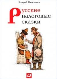 Русские налоговые сказки. Валерий Панюшкин