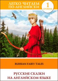Русские сказки на английском языке (на английском). Д. В. Положенцева