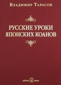 Русские уроки японских коанов. Владимир Тарасов