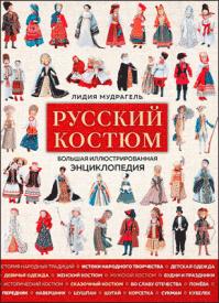 Русский костюм. Лидия Мудрагель