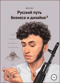 Русский путь бизнеса и дизайна. Артем Саркисович Дап