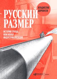 Русский размер. Владислав Дорофеев