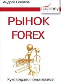 Рынок FOREX: руководство пользователя. Андрей Николаевич Соколов