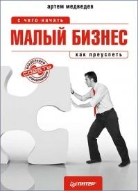 Малый бизнес: с чего начать, как преуспеть. Артем Медведев