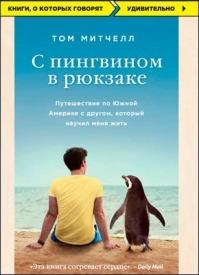 С пингвином в рюкзаке. Том Митчелл