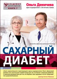 Сахарный диабет. Ольга Демичева
