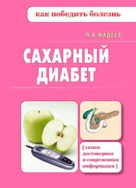 Сахарный диабет. Павел Фадеев