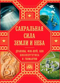 Сакральная сила Земли и Неба