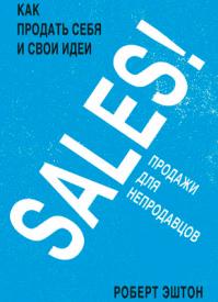 SALES! Продажи для непродавцов. Роберт Эштон
