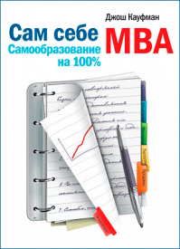 Сам себе MBA. Джош Кауфман
