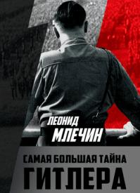 Самая большая тайна Гитлера. Леонид Млечин