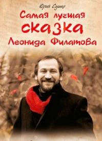 Самая лучшая сказка Леонида Филатова. Юрий Сушко