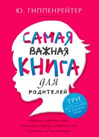 Самая важная книга для родителей. Юлия Гиппенрейтер