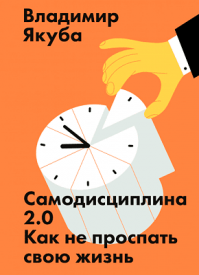 Самодисциплина 2.0. Владимир Якуба