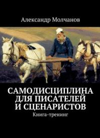 Самодисциплина для писателей и сценаристов. Александр Молчанов