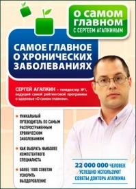 Самое главное о хронических заболеваниях. Сергей Агапкин