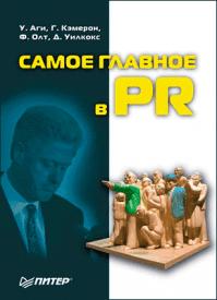 Самое главное в PR. Денис Уилкокс, Уоррен Аги, Глен Кэмерон, Филип Олт