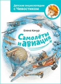 Самолёты и авиация. Елена Качур