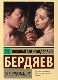 Самопознание. Николай Бердяев