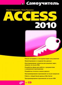 Самоучитель Access 2010. Юрий Бекаревич, Нина Пушкина