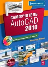 Самоучитель AutoCAD 2010. Александр Жадаев