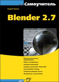 Самоучитель Blender 2.7. Андрей Прахов