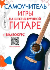 Самоучитель игры на шестиструнной гитаре. Дмитрий Агеев