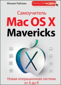 Самоучитель Mac OS X Mavericks. Михаил Райтман