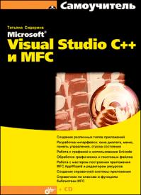 Самоучитель Microsoft Visual Studio C++ и MFC. Татьяна Сидорина