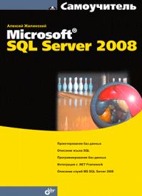 Самоучитель Misrosoft SQL Server 2008. Алексей Жилинский