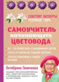 Самоучитель начинающего цветовода. Октябрина Ганичкина, Александр Ганичкин