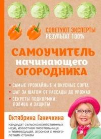 Самоучитель начинающего огородника. Октябрина Ганичкина, Александр Ганичкин