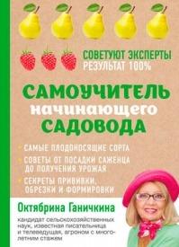 Самоучитель начинающего садовода. Октябрина Ганичкина, Александр Ганичкин