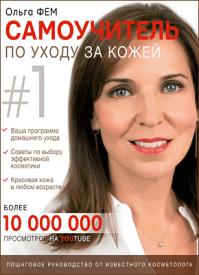 Самоучитель по уходу за кожей #1. Ольга Фем