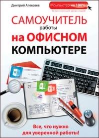 Самоучитель работы на офисном компьютере. Дмитрий Алексеев