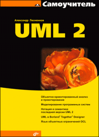 Самоучитель UML 2. Александр Леоненков