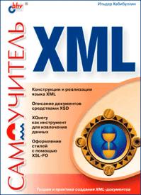 Самоучитель XML. Ильдар Хабибуллин