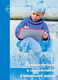 Самовоспитание и самообучение в начальной школе. Мария Монтессори