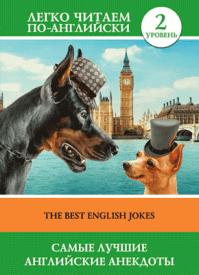 Самые лучшие английские анекдоты (на английском). С. А. Матвеев