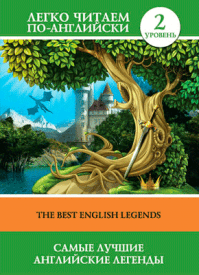 Самые лучшие английские легенды (на английском). С. А. Матвеев