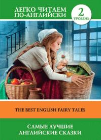 Самые лучшие английские сказки (на английском). Коллектив авторов