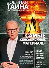 Самые сенсационные материалы. Игорь Прокопенко