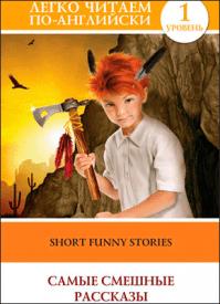 Самые смешные рассказы (на английском). Коллектив авторов