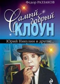 Самый добрый клоун: Юрий Никулин и другие… Федор Раззаков