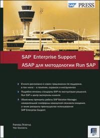 SAP Enterprise Support. Герхард Освальд, Уве Хоммель