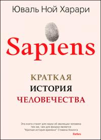 Sapiens. Юваль Ной Харари