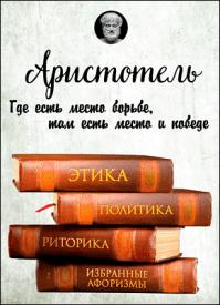 Сборник работ Аристотеля
